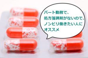 あかひげ薬局の薬剤師中途採用事情